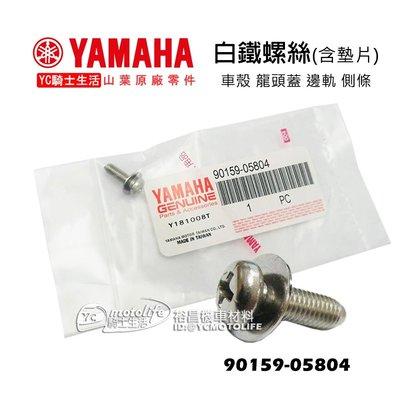 YC騎士生活_YAMAHA山葉原廠 白鐵 車殼螺絲 龍頭蓋 邊軌 90159-05804 勁戰 GTR SMAX 單顆裝