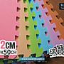 【地墊專家】NO.097- 【雙色50*50*厚度2cm】...
