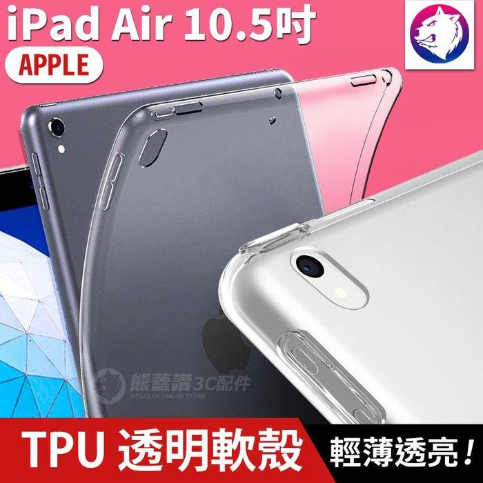 2019【快速出貨】蘋果 iPad Air 10.5吋 透明軟殼 透明保護殼 軟殼 保護殼 包邊 平板 防摔 防撞 軟套