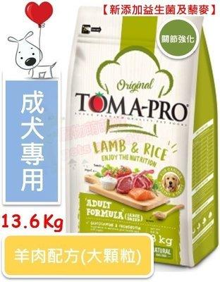 ♡寵物萌萌噠♡【免運】TOMA-PRO 新優格成犬-骨關節強化配方(羊肉+米)[大顆粒]狗飼料 13.6KG