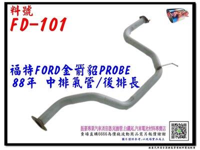 金箭貂 PROBE 88 中排氣管 後排 長 福特 FORD FD-101 排氣管 另有代客施工