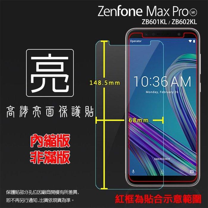 亮面螢幕保護貼 ASUS ZenFone Max Pro (M1) ZB601KL/ZB602KL X00TD 亮貼
