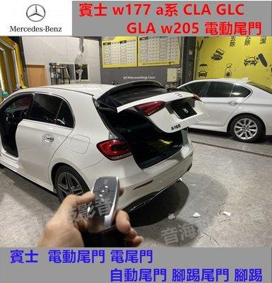 賓士 w177 a系 CLA GLC GLA w205 電動尾門 電尾門 自動尾門 腳踢尾門 腳踢