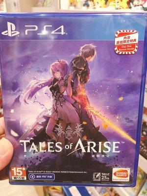 有間電玩 現貨 首批特典  PS4 時空幻境 破曉傳奇 中文版 TALES OF ARISE