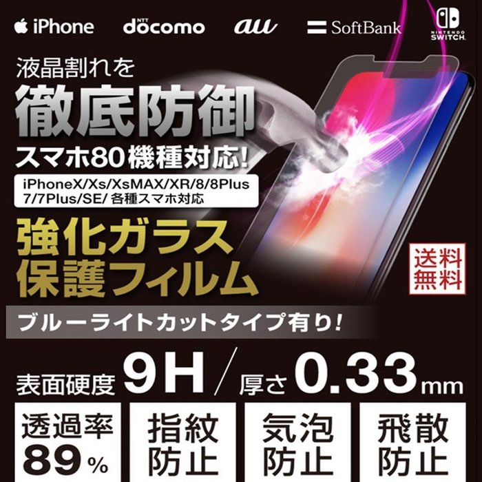 【Mr.A 】0.3mm 超硬鋼化膜 Zenfone5  紅米note 鋼化玻璃貼螢幕保護膜 紅米 816 z5
