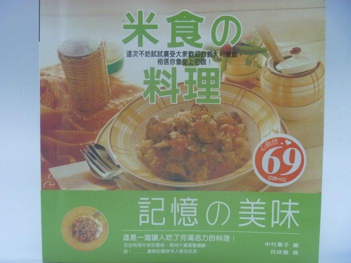 【月界二手書店】米食の料理(絕版)_中村壽子_女性生活社出版_原價69 〖餐飲〗AGD