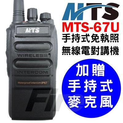 《實體店面》【贈手持式麥克風】MTS-67U 無線電對講機 67U 免執照 IP67防水防塵等級 免執照對講機