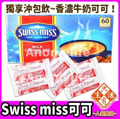 好市多 Swiss Miss即溶可可粉 獨享散裝 沖泡包 可可 牛奶巧克力 Costco 巧克力粉 沖泡飲品 熱可可