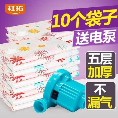 送電泵11件套裝組合抽真空壓縮袋衣物衣服吸氣打包整理抽氣收納【潮男阿舍】