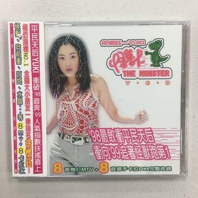 徐懷鈺 Yuki 怪獸 THE MONSTER 卡拉ok VCD 全新未拆 珍貴收藏