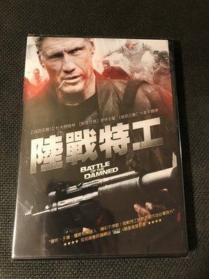 (全新未拆封)陸戰特工 Battle Of The Damned DVD(得利公司貨)