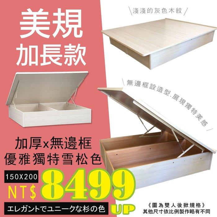 HOME MALL~雪松色F3低甲醛加厚無邊框/美規席夢思床墊/IKEA床墊150X200公分專用$8499 可訂製尺寸