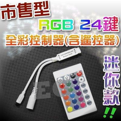 缺) G7D69 迷你24鍵市售型 全彩控制器(含遙控器)燈條控制 12v-24v 紅外線 七彩遙控 RGB燈條 遙控器