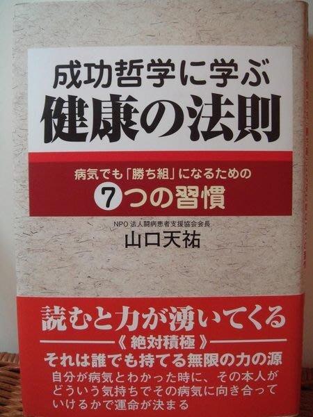 近全新日文書【成功哲學に學ふ健康の法則】,無底價!免運費!