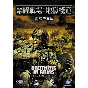 PCGAME-Brothers in Arms:Hell s Highway 榮耀戰場:地獄棧道(國際中文版)【全新】限量特賣先搶先贏