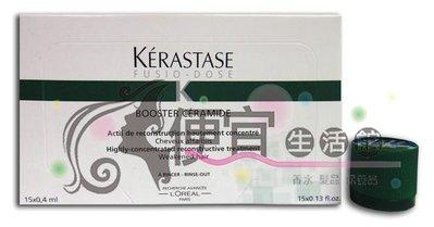 便宜生活館【深層護髮】卡詩 KERASTASE 煥髮重建系列---重建精油0.4ml-強化加強