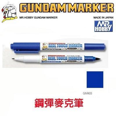 【模型王】MR.HOBBY 郡氏 GSI 鋼彈麥克筆 GUNDAM MARKER 塑膠模型用 GM403 舊化藍