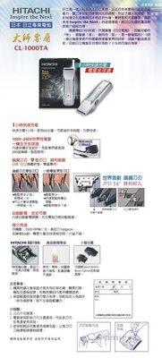 (華明)日立HITACHI CL1000-TA 快充式高轉數電剪 充一小時用一小時*可面交.郵寄.自取.超取