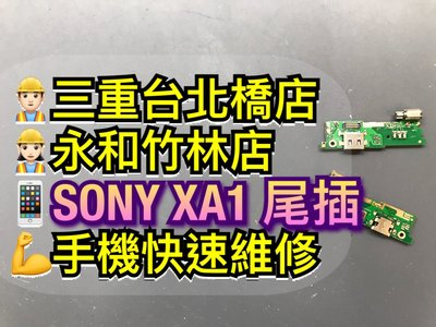 三重/永和【現場維修】SONY XA1 尾插排線 尾插 尾插小板 充電孔 G3125