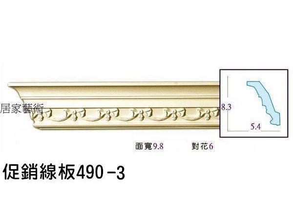 歐洲宮廷式藝術- 維多利亞 巴洛克 -PU浮雕 角線板 促銷線板490  每支@$490    蝴蝶結