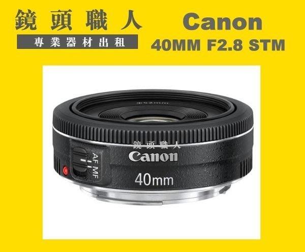 ☆ 鏡頭職人 ☆( 鏡頭出租 相機出租  ) ::: CANON EF 40MM F2.8 STM 步進馬達 師大 板橋 楊梅