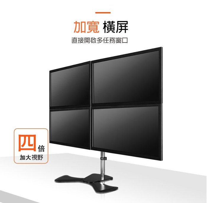 15~29 LED/LCD 桌上型 夾桌型 免鑽孔 四螢幕支架  三星 ACER AOC ASUS BENQ 奇美 四屏