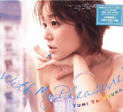 K - 谷村有美  - My Pleasure  マイ・プレジャー - 日版 CD - NEW