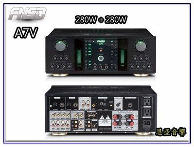 【恩亞音響】FNSD A7V 數位迴音卡拉OK擴大機280W+280W另有A6V A8V A9V