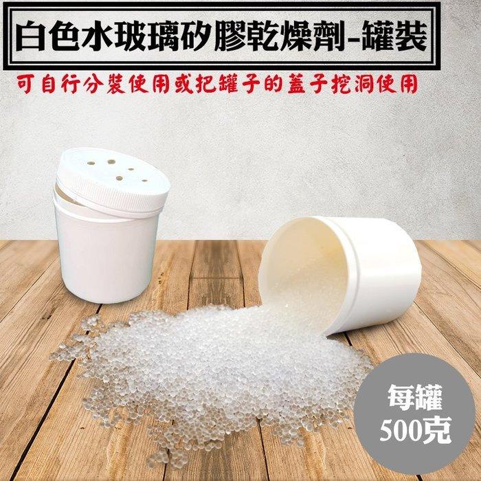 【白色透明水玻璃矽膠乾燥劑.罐裝】500公克罐裝,台灣製造乾燥原粒除濕劑罐裝
