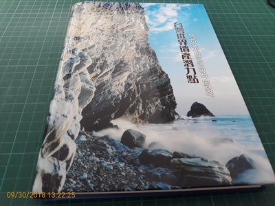 《台灣世界遺產潛力點 2013 APPOINTMENT DIARY 》內有50多張照片 無劃註記 【CS超聖文化讚】