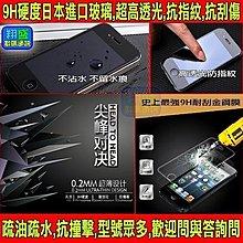 9H玻璃貼 鋼化螢幕保護貼 強化玻璃膜 iphone7 plus ZenFone3 ZE520KL/ZE552KL