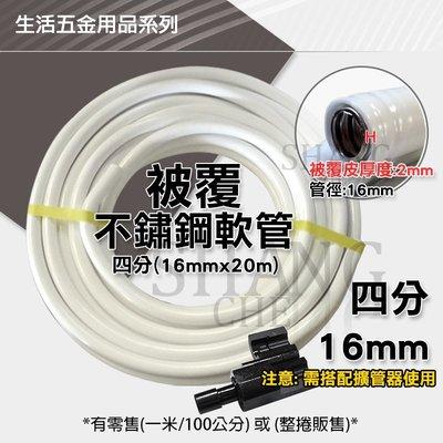 尚成百貨.(整捲) 4分16mm 白鐵保溫管 被覆軟管 P覆管 不銹鋼可繞管 螺紋管 熱水管 不鏽鋼軟管