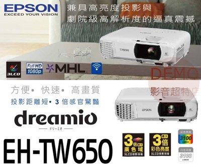 ㊑DEMO影音超特店㍿ 台灣EPSON EH-TW650 家庭商用雙功用高效投影機 1080p Full HD