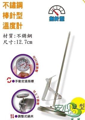 《安心Go》 含稅 短型 不鏽鋼棒針型溫度計 ( 0度~300度 ) 不鏽鋼探計 溫度棒 測溫計 水溫 油溫