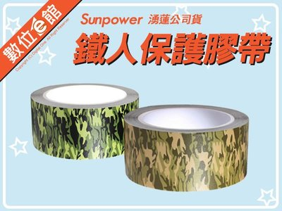 數位e館 Sunpower 鐵人保護膠帶 鐵人膠帶 迷彩綠 / 沙漠黃 不殘膠 防水 易撕 適用3c產品