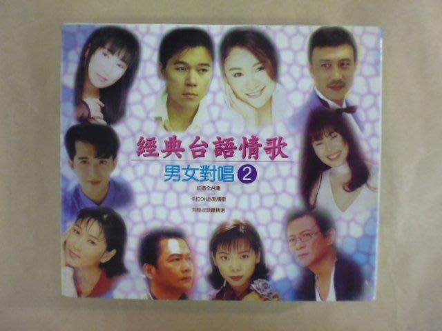 (069)明星錄*經典台語情歌.男女對唱(原曲原唱)陳一郎.羅時豐.江蕙.林淑蓉等(2CD共28首)二手CD(a01)
