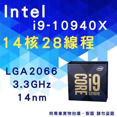熊專業☆ INTEL I9-10940X 全新原廠盒裝 2066