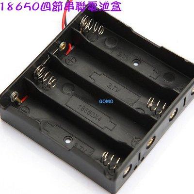 【18650四節串聯電池盒(含線)】4...