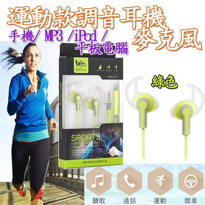 雲蓁小屋【00235-141 運動款調音耳麥】RONEVER 向聯 耳機 麥克風 入耳式耳麥 跑步 手機 MP3 戶外