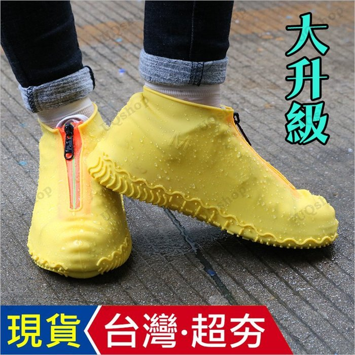 現貨 防雨鞋套 有防水拉鏈 鞋套 雨鞋套 防水鞋套 矽膠 鞋套 兒童鞋套 兒童雨鞋套 矽膠雨鞋套 防水雨鞋套 鞋子防水套