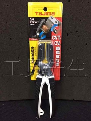 含稅價/DK-MC40【工具先生】田島 TAJIMA 電纜 電線 快速 剝線鉗 剝線剪刀/可剝14~200平方線徑