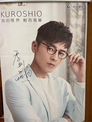 李國毅 代言 小林眼鏡 親筆簽名絕版掛報 海報