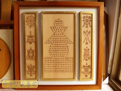 神桌背景設計~3尺6梵文八寶聯~B329
