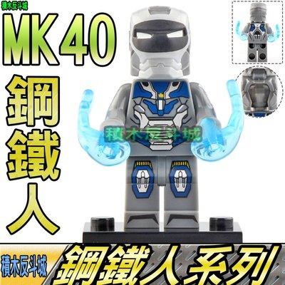 【積木反斗城】鋼鐵人 鋼鐵俠 MK40 馬克40 復仇者 超級英雄 人偶 欣宏 1168/相容 樂高 LEGO 積木