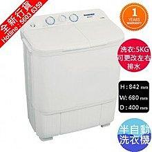 Summe 德國卓爾 SWM-5001SA 半自動洗衣機
