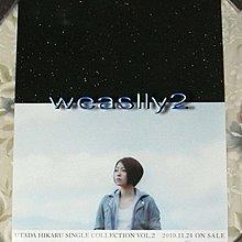 宇多田Utada Hikaru 冠軍全紀錄 新歌+精選 Single Collection Vol.2【原版宣傳海報】免競標
