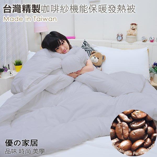【優の家居】MIT台灣精製 6x7雙人機能咖啡紗發熱被 冬被 天然遠紅外線 禦寒保暖環保抗菌除臭~機能環保保暖冬被