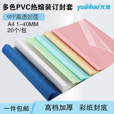 熱熔封套裝訂機熱熔封套膠裝封套膠裝透明封面A4書本裝訂合同標書封皮膠裝封套熱熔膠 多色20個/包