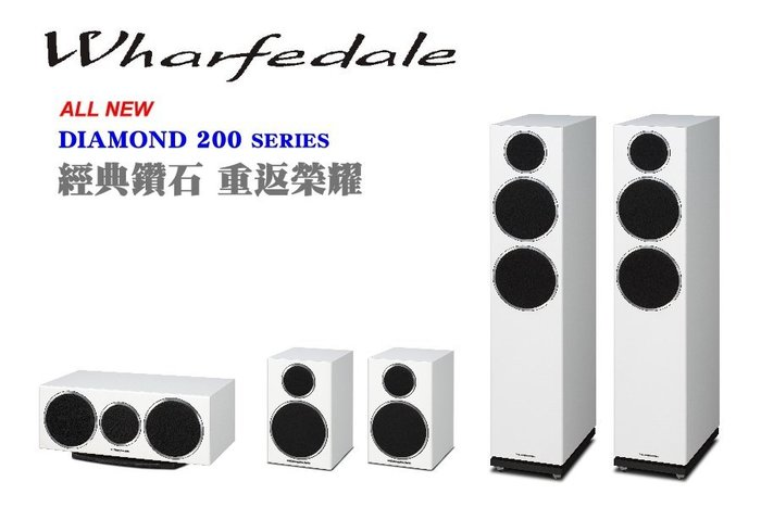 【音響找豪韻‧林口豪韻音響】英國 Wharfedale Diamond 230 多聲道組合 230+220C+210