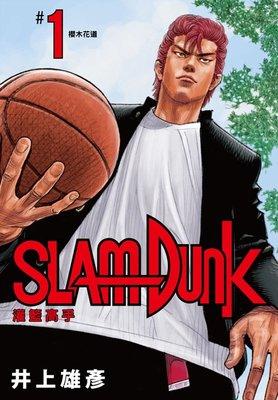 9月預購尖端漫畫 灌籃高手新裝再編版(01-06)任選集數 中文版送書套